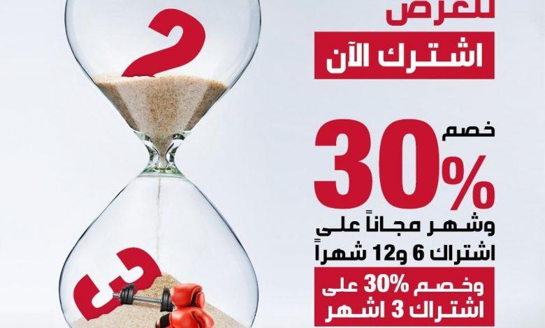 Photo of عروض وقت اللياقة : باقي يومين فقط على نهاية عرض الصيف وخصم 30%: اشتراك فتنس شامل الضريبة: – 3 أشه…