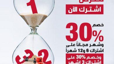 Photo of عروض وقت اللياقة : باقي يوم 1 فقط على نهاية عرض الصيف وخصم 30%: اشتراك فتنس شامل الضريبة: – 3 أشه…