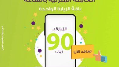 Photo of بمناسبة #اليوم_الوطني_السعودي_90 خصومات ماتتفوت على خدمة شركة الراحة عاملة منزلية بالس…