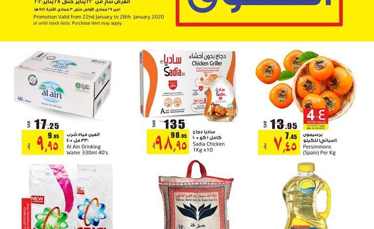 عروض لولو الرياض الأسبوعية 21/1/2020 الموافق 27 جمادى الأول 1441عروض التسوق