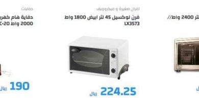 Photo of عروض المنيع علي الاجهزة المنزلية الاحد 18 اكتوبر 2020