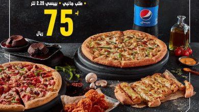 Photo of عروض dominos اليوم : تحلى السوالف مع عرض الجمعات المتنوع …