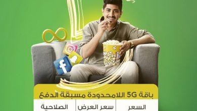 Photo of عرض زين نت السعودية : عرض باقة بيانات مسبقة الدفع اللامحدودة لفترة محدودة! استمتع بإنترنت 5G لامحدود لمدة 3 أشهر بـ 799 ريال فقط! للتفاصيل زور …