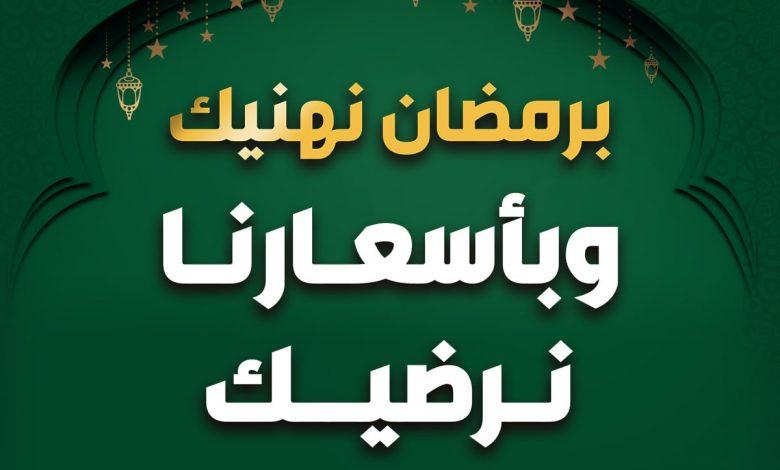 عروض هايبر بنده الأسبوعية 17 مارس 2021 الموافق 4 شعبان 1442 عروض شهر الخير - عروض اليوم