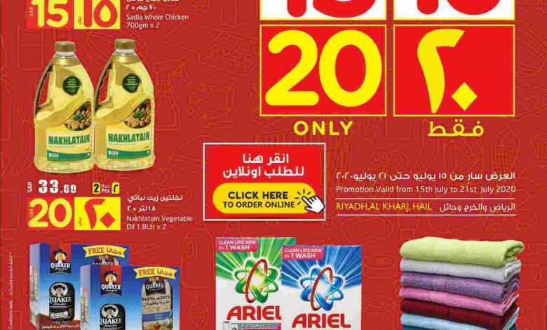 عروض لولو الرياض الأسبوعية 15/7/2020 الموافق 24 ذو القعدة 1441  تحطيم الأسعار الأسبوعية