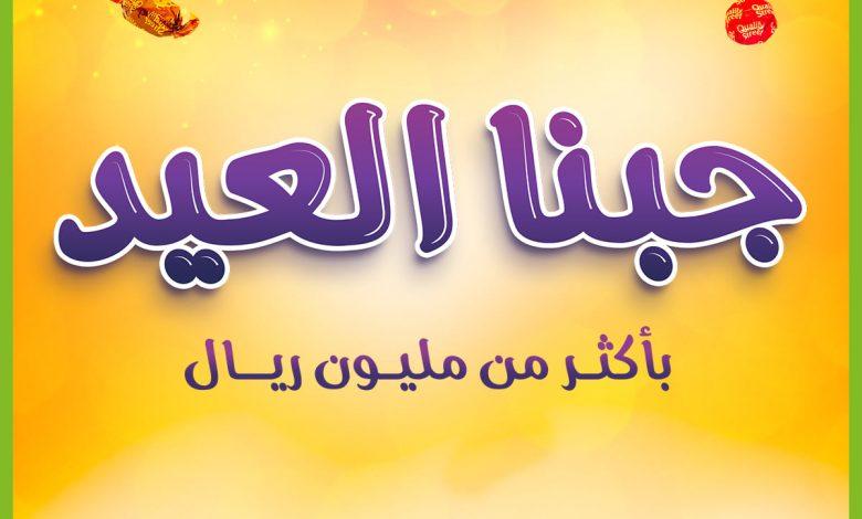 عروض هايبر بنده الأسبوعية 28 ابريل 2021 الموافق 16 رمضان 1442 عروض المحظوظين بالفوز بجنيهات ذهب - عروض اليوم