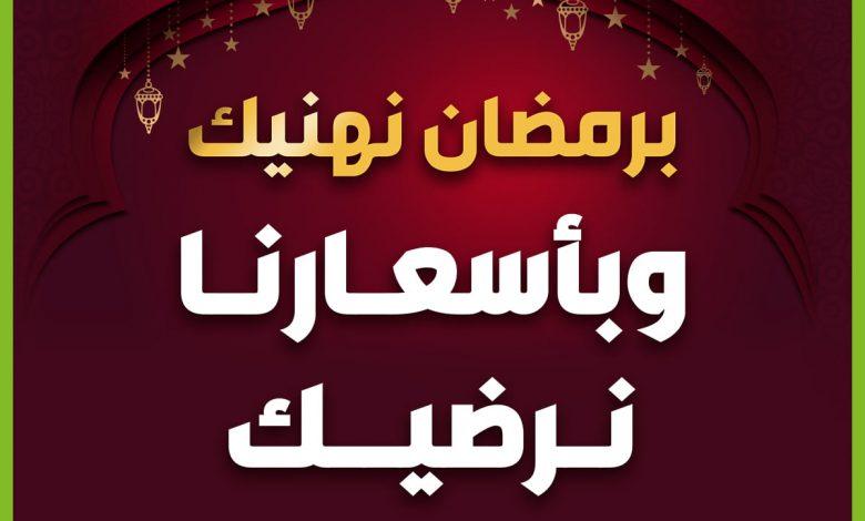عروض هايبر بنده الأسبوعية 7 ابريل 2021 الموافق 25 شعبان 1442 رمضان مبارك - عروض اليوم