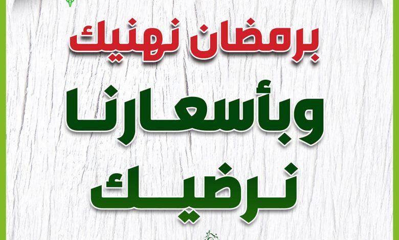 عروض هايبر بنده الأسبوعية 14 ابريل 2021 الموافق 2 رمضان 1442 اهلا رمضان - عروض اليوم