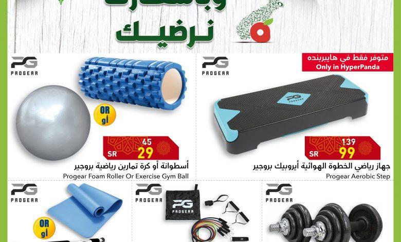 عروض هايبر بنده اليوم 21 أبريل 2021 الموافق 9 رمضان 1442 تشكيلة واسعة من أدوات الرياضة - عروض اليوم