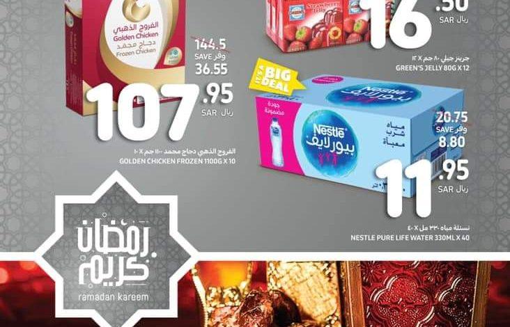 عروض كارفور لهذا الأسبوع 21/4/2021 الموافق 9 رمضان 1442 عروض رمضان