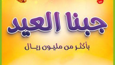 عروض هايبر بنده الأسبوعية 5 مايو 2021 الموافق 23 رمضان 1442 عروض عيد الفطر - عروض اليوم