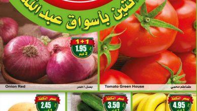 عروض العثيم مهرجان الطازج اليوم الاثنين فقط 3 مايو 2021 الموافق 21 رمضان 1442 عروض 2 كيلو بسعر 1 كيلو - عروض اليوم