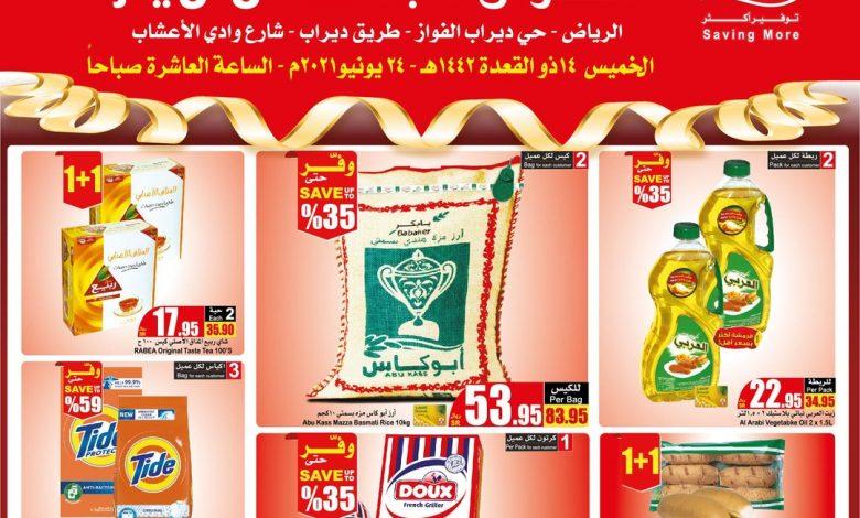 عروض العثيم اليوم 24 يونيو 2021 الموافق 14 ذو القعدة 1442 شاركونا افتتاح فرع الرياض حي دير اب الفواز - عروض اليوم
