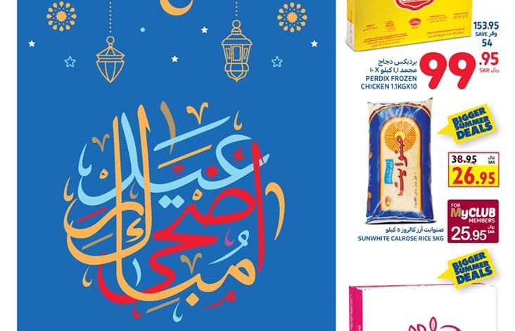 عروض كارفور الأسبوعية 7/7/2021 الموافق 27 ذو القعدة 1442 عيد أضحى مبارك