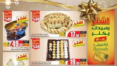 عروض العثيم الرياض الأسبوعية 14 يوليو 2021 الموافق 4 ذو الحجة 1442 عيدكم مبارك - عروض اليوم