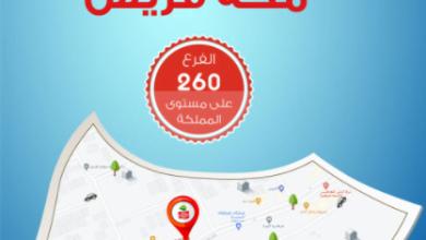 عروض العثيم شاركونا افتتاح فرع أسواق العثيم مكة قريش التي تبدأ من 18 سبتمبر و حتى 21 سبتمبر 2021 - عروض اليوم