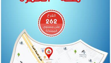 عروض العثيم الأسبوعية 7 أكتوبر 2021 الموافق 1 ربيع الأول 1443 عروض الافتتاح المميزة في مكة المكرمة - عروض اليوم