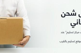 شحن مجانى خلال نهاية الاسبوع مع سوق السعودية