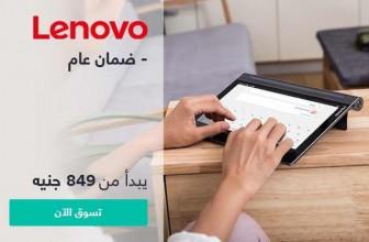 عروض تابلت لينوفو بأسعار من 849 جنيه مع سوق مصر