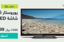 عرض سوق السعودية خصم 36% على تلفاز 46 انش من يوروستار