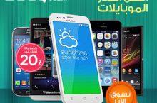 سوق السعودية يطلق مهرجان جوالات مايو بتخفيضات تصل الى %80